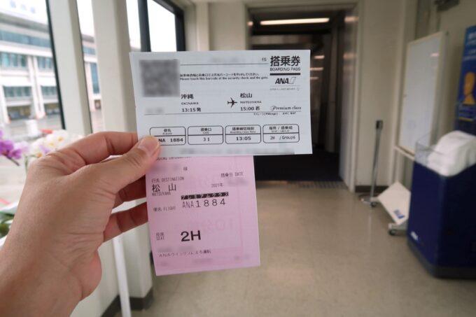 ANA1884便(那覇空港→松山空港)のプレミアムクラスに事前アップグレードしていた