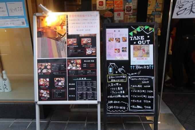 松山市「郷土料理 五志喜」の店先に出されていた看板