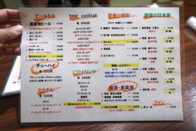 松山市「郷土料理 五志喜」のドリンクメニュー