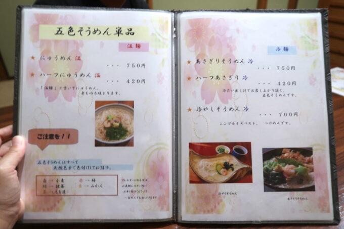 松山市「郷土料理 五志喜」のフードメニューの一部