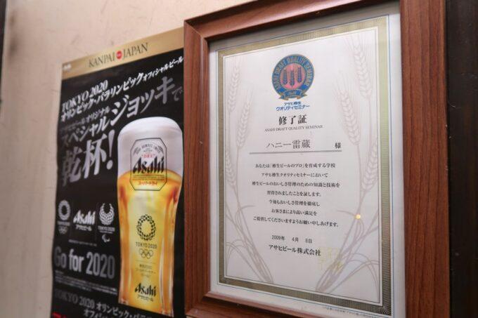 琴平町「ハニー雷蔵」はアサヒ樽生クオリティセミナーを修了しているお店