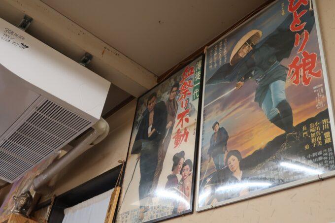 琴平町「ハニー雷蔵」の店内に飾られた市川雷蔵のポスター