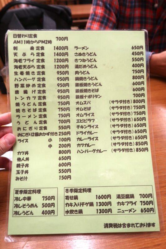 琴平町「ハニー雷蔵」定食などお食事メニュー