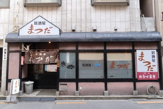 愛媛県松山市「居酒屋まつだ」の外観