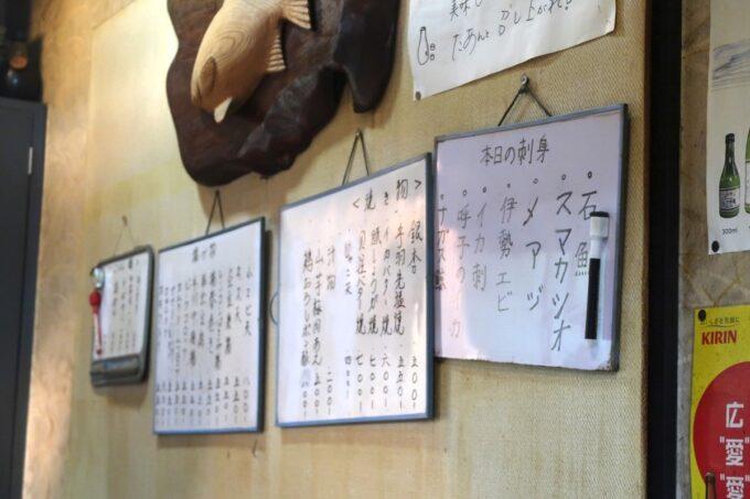 愛媛県松山市「居酒屋まつだ」店内のメニュー表