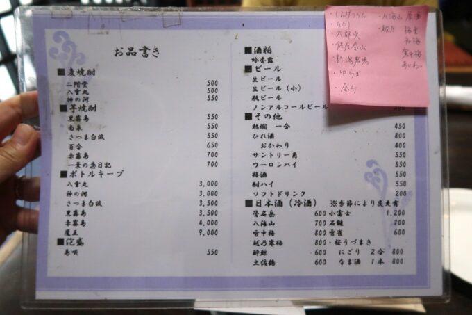愛媛県松山市「居酒屋まつだ」のドリンクメニュー