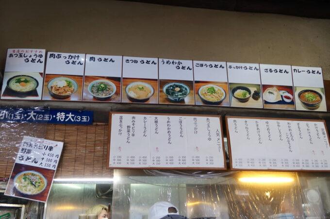 四国中央市「手打ちうどん 菜の家」のメニュー表