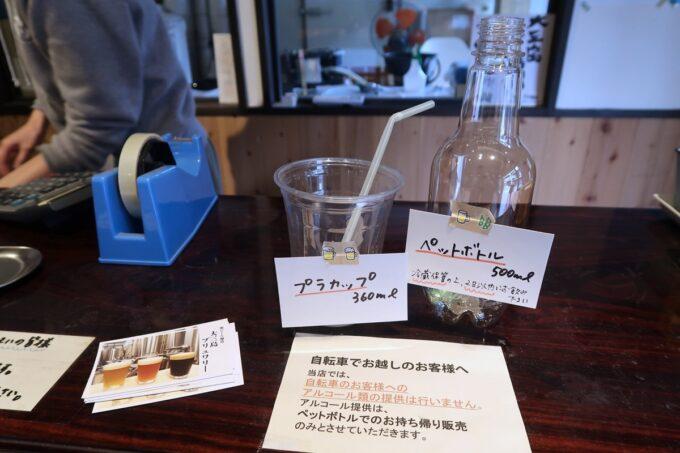 愛媛県今治市大三島「大三島ブリュワリー」プラカップは360ml、ペットボトルは500mlのサイズ