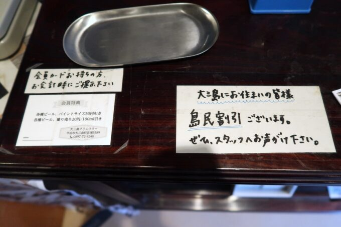 愛媛県今治市大三島「大三島ブリュワリー」大三島の島民やリピーターに割引がある