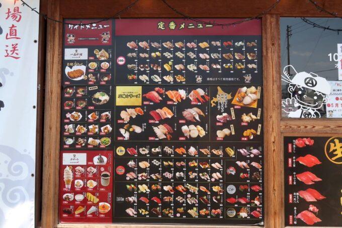 愛媛・宇和島の回転寿司「すしえもん」のメニュー表