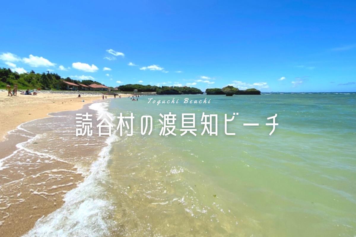 読谷村「渡具知ビーチ」のMV