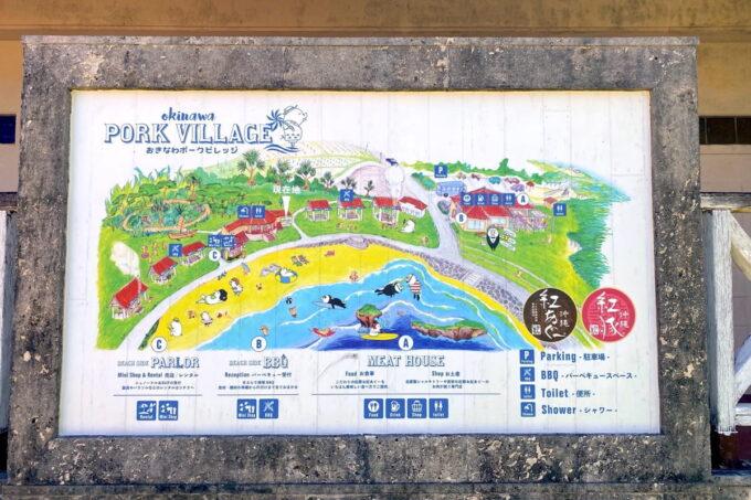 読谷村「渡具知ビーチ」おきなわポークビレッジの全体マップ