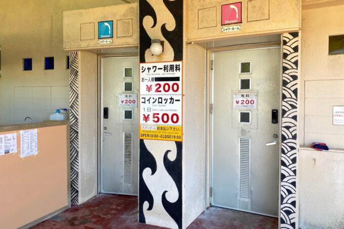 読谷村「渡具知ビーチ」の更衣室とシャワー