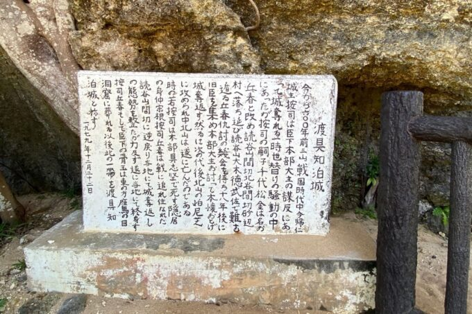 読谷村「渡具知ビーチ」に隣接するトゥマイグシク跡にあった石碑