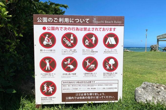 読谷村「渡具知ビーチ」の禁止事項