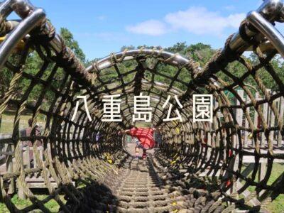 沖縄市「八重島公園」のMV