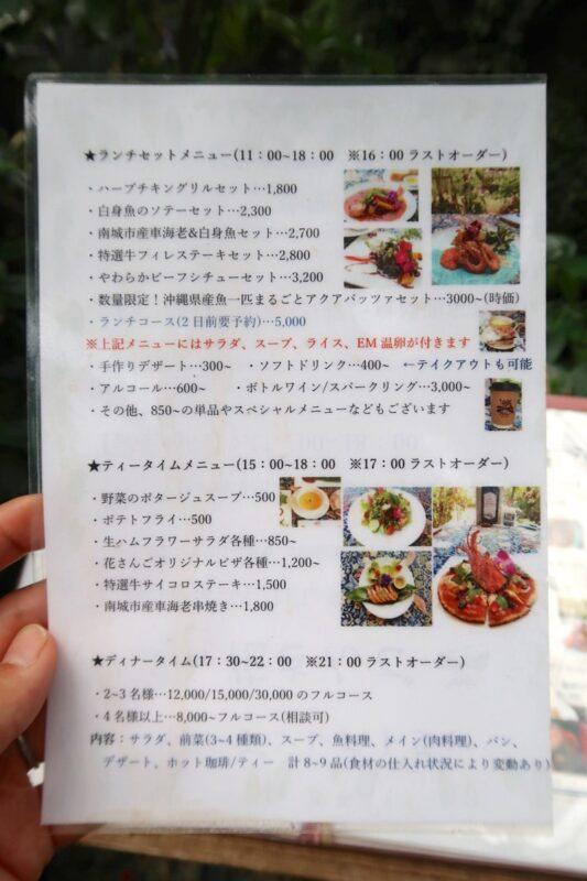 南城市「ガーデンレストラン花さんご」のメニュー