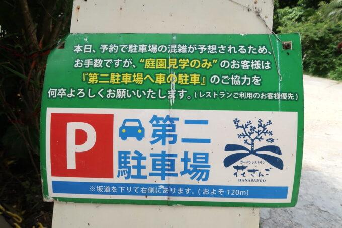 南城市「ガーデンレストラン花さんご」には第二駐車場もある