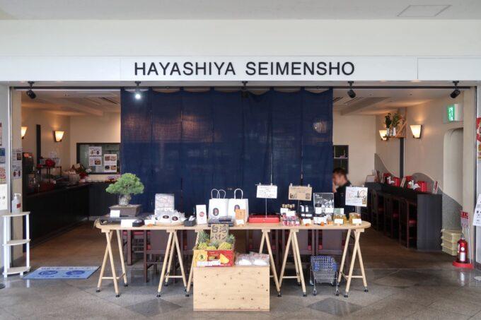 「はやし家製麺所 高松空港店」の外観