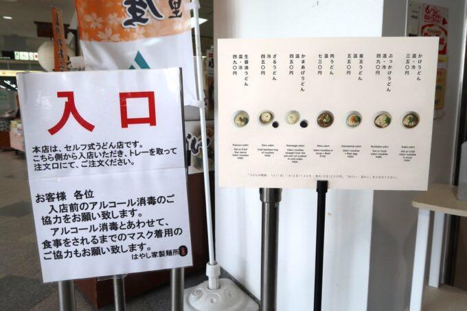 「はやし家製麺所 高松空港店」の入り口にあったメニュー表