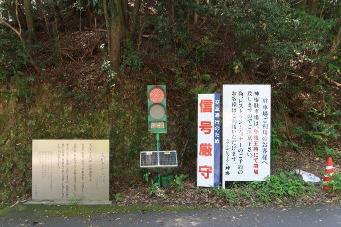 琴平町「神椿」の駐車場は17時に閉場するがレストラン利用者はそのまま利用できる