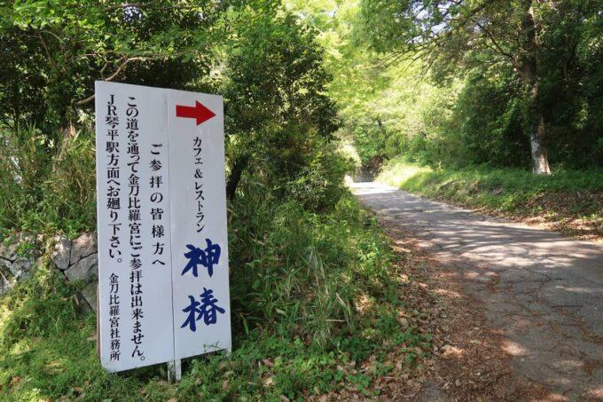 琴平町「神椿」利用者だけが利用できる細い道路