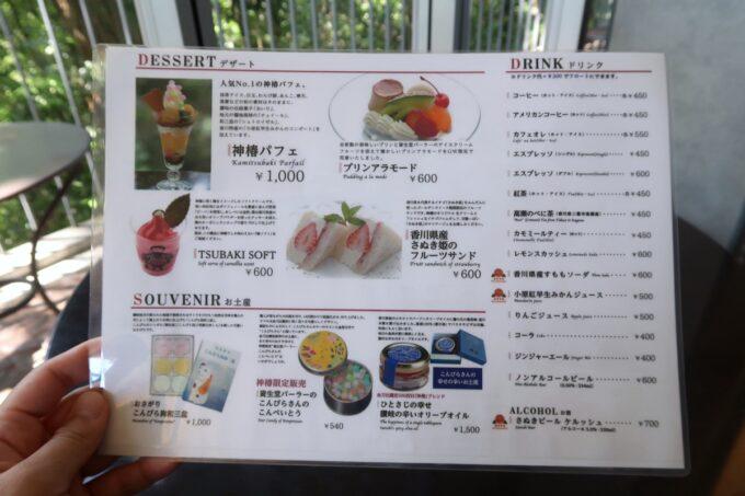 琴平町「神椿」のカフェメニュー(デザートとドリンク)