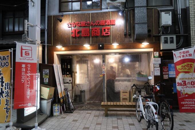 高松市「さかな屋さんの居酒屋 北島商店酒場」の外観
