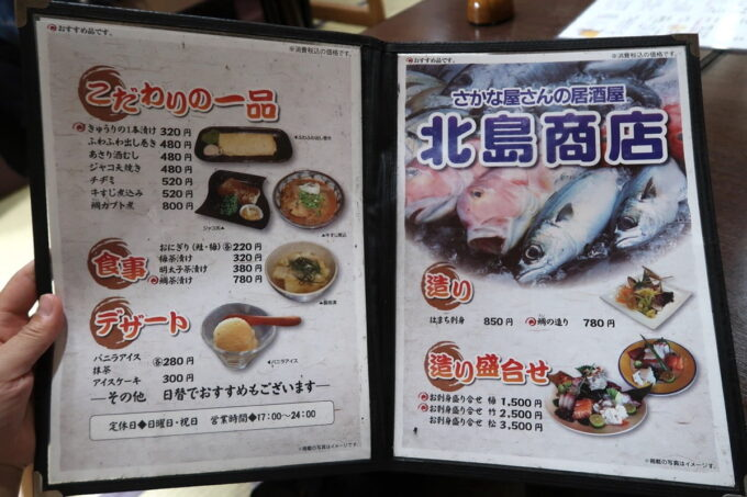 高松市「さかな屋さんの居酒屋 北島商店酒場」こだわりの一品料理メニュー