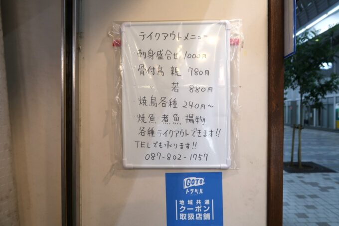 高松市「さかな屋さんの居酒屋 北島商店酒場」のテイクアウトメニュー