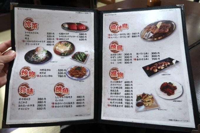 高松市「さかな屋さんの居酒屋 北島商店酒場」写真付きの一品料理メニュー