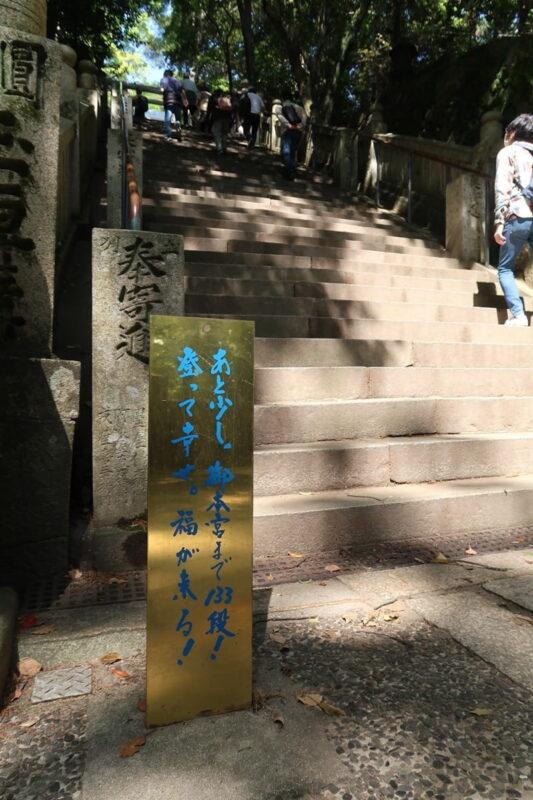 香川・金刀比羅宮の御前四段坂まできたら、残り133段