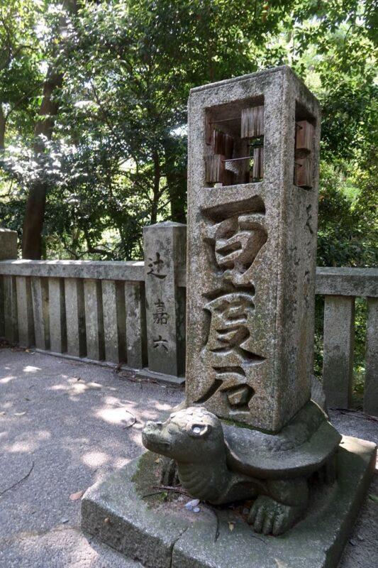 香川・金刀比羅宮の百度石