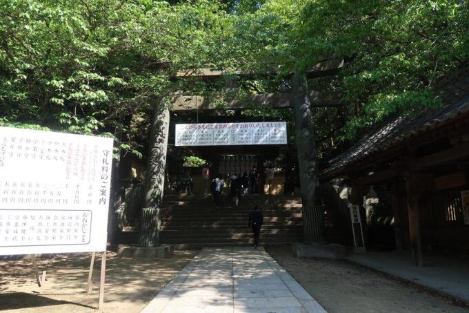 香川・金刀比羅宮の何個目かの鳥居