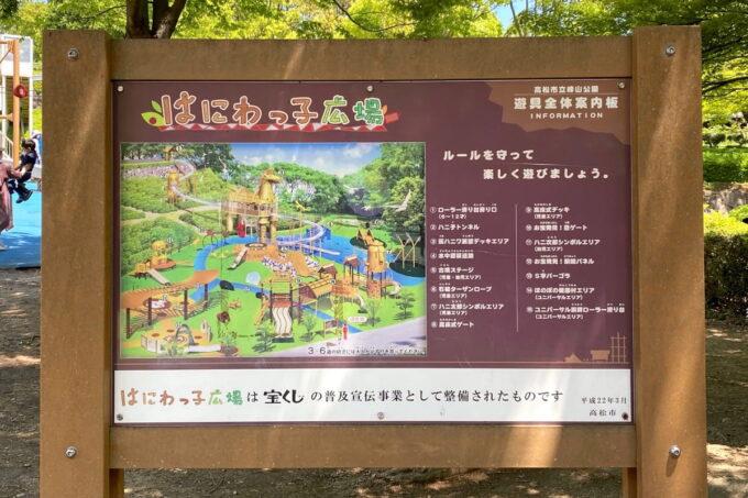 高松市「峰山公園」はにわっ子広場のマップ