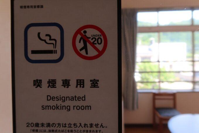 今治・大三島「旅館さわき」には喫煙室がある