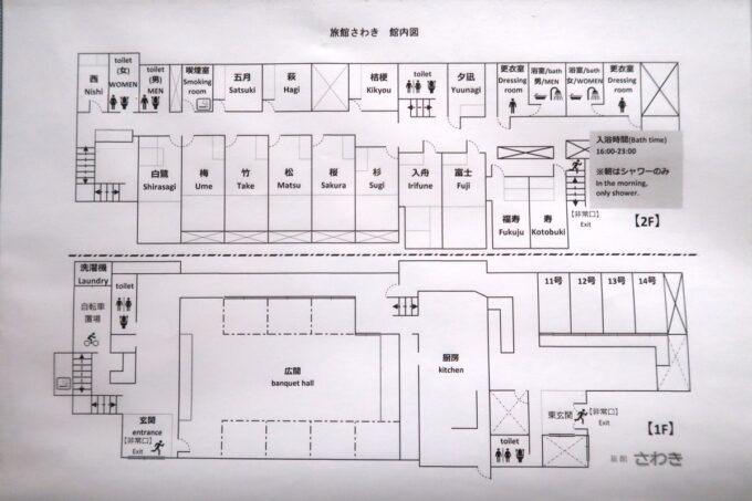 今治・大三島「旅館さわき」の案内図