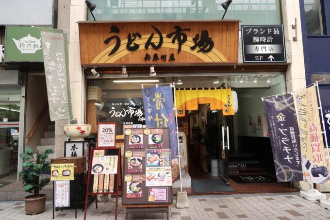 高松市「うどん市場 兵庫町店」の外観