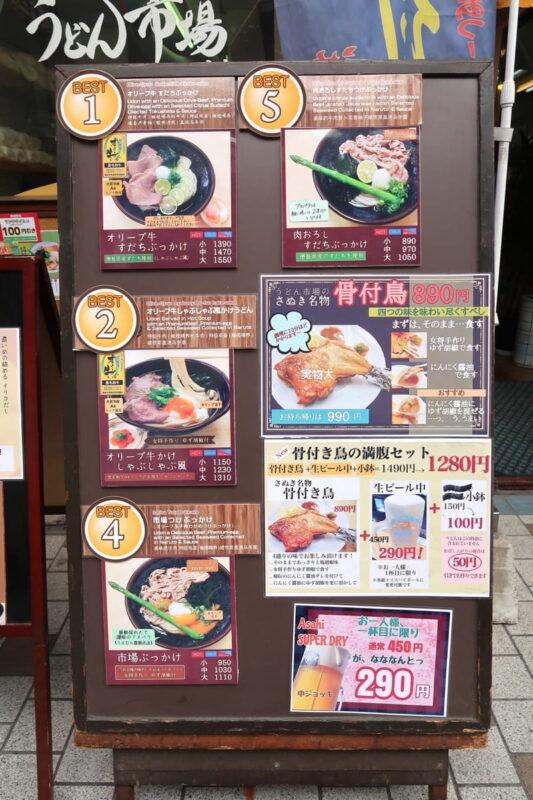 高松市「うどん市場 兵庫町店」の店先に出されたメニュー