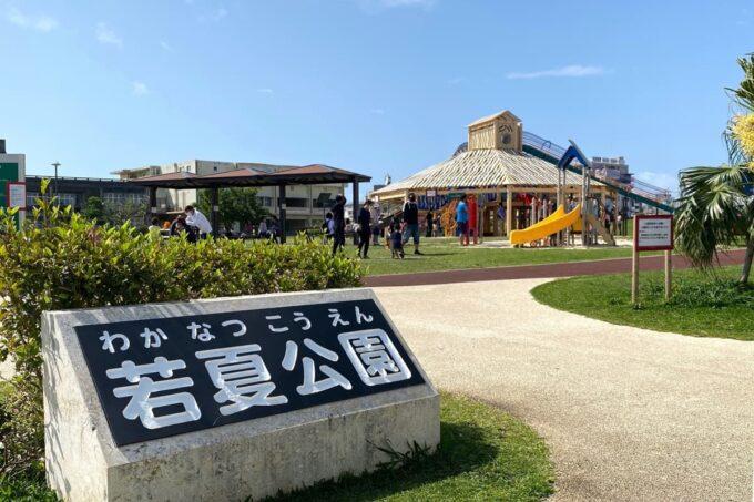 沖縄市「若夏公園」の入り口