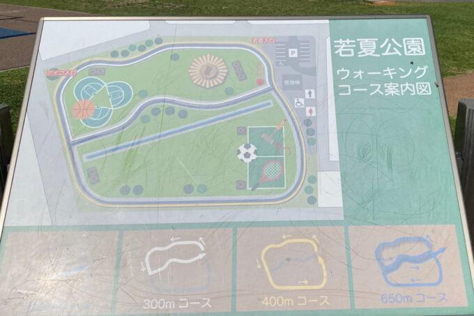 沖縄市「若夏公園」の案内図