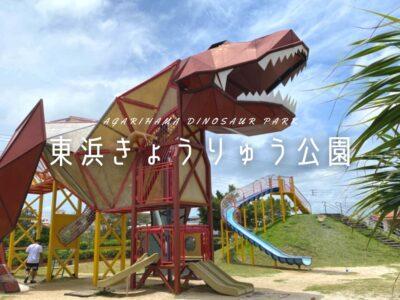 与那原町「東浜きょうりゅう公園」MV