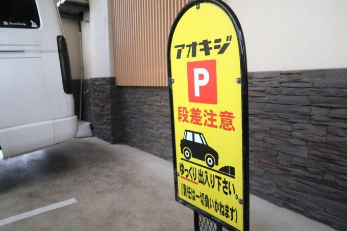 沖縄市「らー麺アオキジ」の駐車場