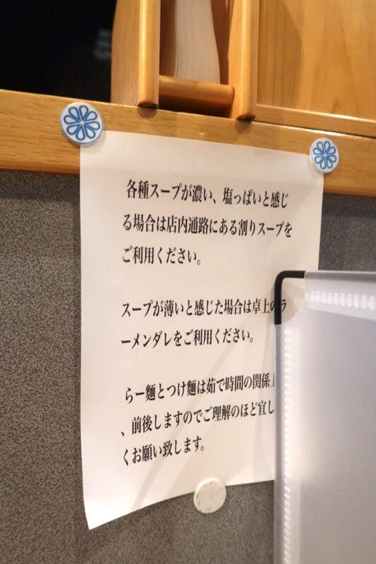 沖縄市「らー麺アオキジ」スープの味が濃い場合は割るように案内があった