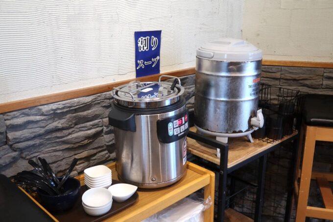 沖縄市「らー麺アオキジ」割りスープが置かれている