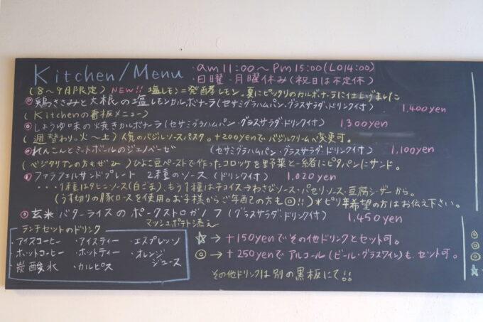 那覇市安里「Kitchen(キッチン)」店内に飾られた手書きの黒板メニュー