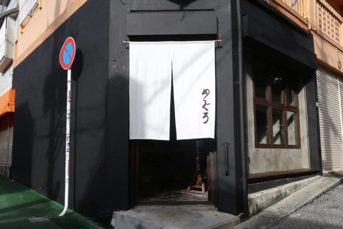 那覇市樋川「MEGURO miso soup stand(メグロミソスープスタンド)」の外観