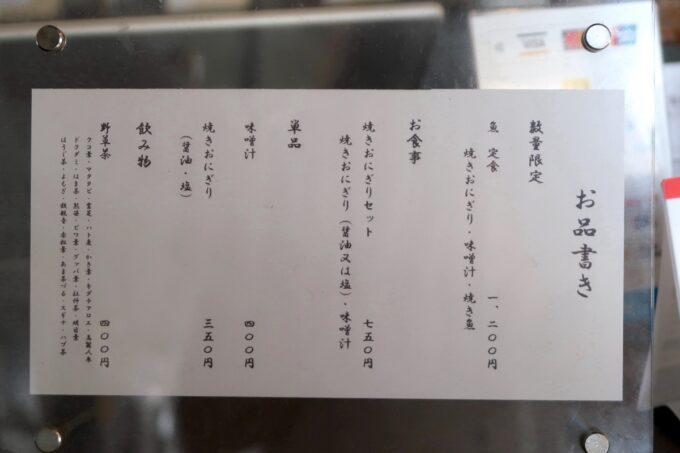 那覇市樋川「MEGURO miso soup stand(メグロミソスープスタンド)」のメニュー表