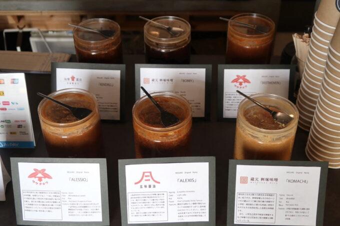 那覇市樋川「MEGURO miso soup stand(メグロミソスープスタンド)」にある6種類の味噌