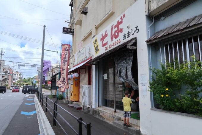 名護市の沖縄そば店「おおしろ」の外観